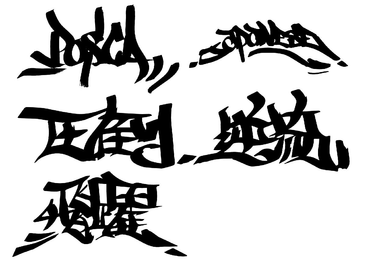 日本語対応!グラフィティアート風の文字書きます 書道のような字体ではなく、スプレーアートに近い字体です。