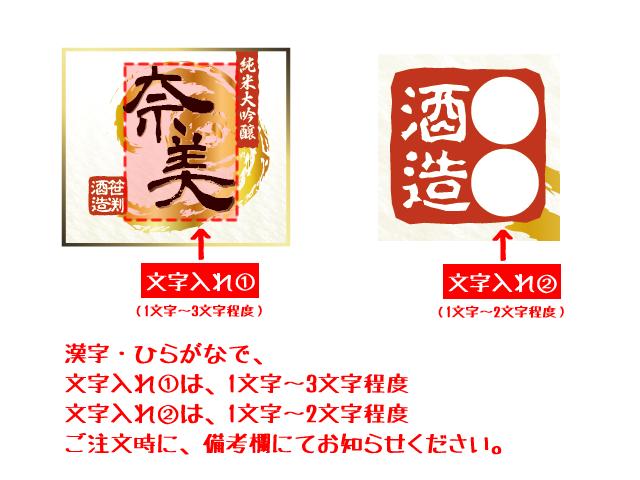 お名前入りの日本酒ストラップをお作りします オリジナルの日本酒ストラップはいかがでしょうか♪