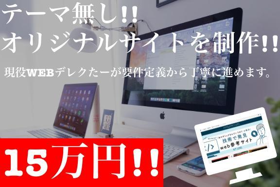 15万円!テーマ無しでオリジナルサイトを制作します デザイン〜運用マニュアルまで全て込みのワードプレスサイト制作 イメージ1