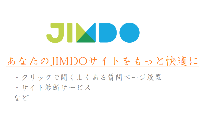 JIMDO カスタマイズサービス!【よくある質問設置など!サイト診断も】