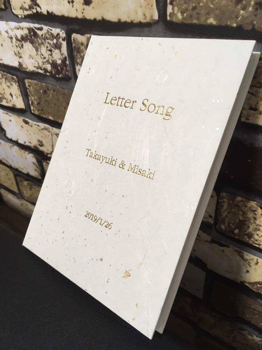 結婚式で贈るレターソング作ります あなたの人生の物語を世界でひとつの歌にしませんか?