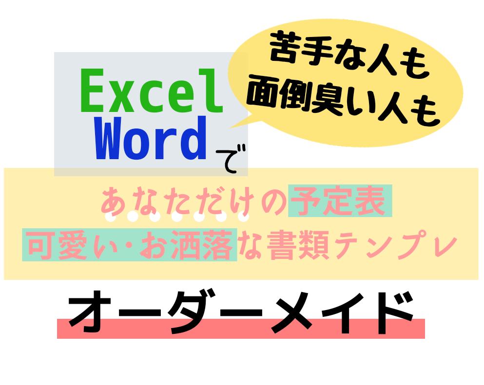 Excelで、あなただけの予定表•書類を作ります イイ感じの予定表・ワークシートでテンション上げたい人、集合! イメージ1