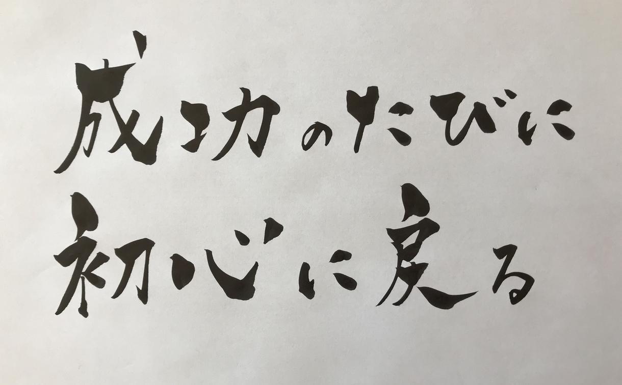お好きな言葉を筆ペンで描きます あなたの、好きな言葉を心を込めて描きあげます