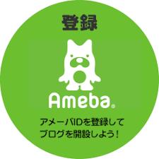 アメブロ関連のサポート、作成サポートします アメブロ初心者向け、サポート支援