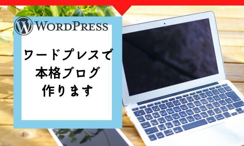 ワードプレスで本格的なブログをデザインします 限定プレゼント有!WordPressでブログ始めたい方に最適 イメージ1
