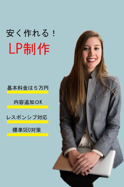 安く作れる!高品質のLP制作します 基本料金は5万円で制作します。追加で発生しません。 イメージ1