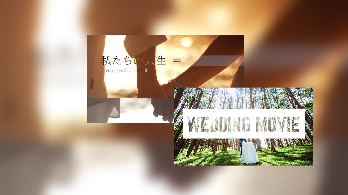 お洒落な結婚式ムービーセット【C】で制作致します こちらのサンプルムービーのイメージでお作りいたします! イメージ1