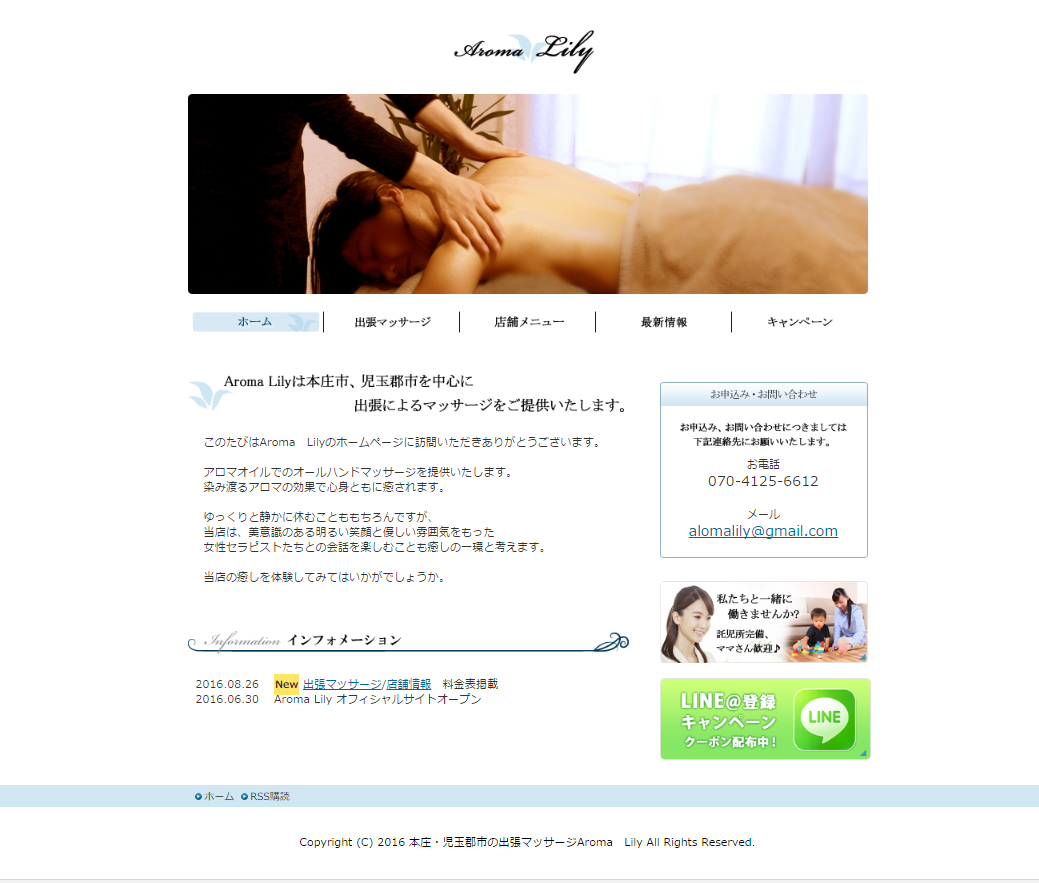 あなたらしさを引き出すWEBサイトを制作します ホームページは名刺。あなたの魅力を伝えるお手伝いを致します。