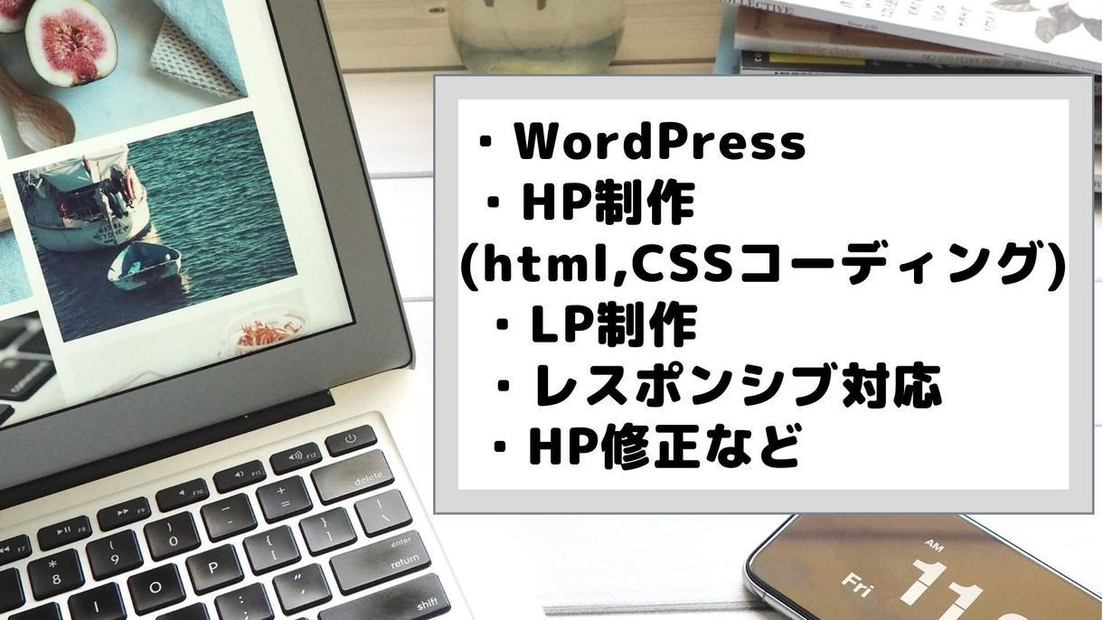 Webサイト制作、WordPress制作します 初めてHPを持つ方、ご相談にのります! イメージ1