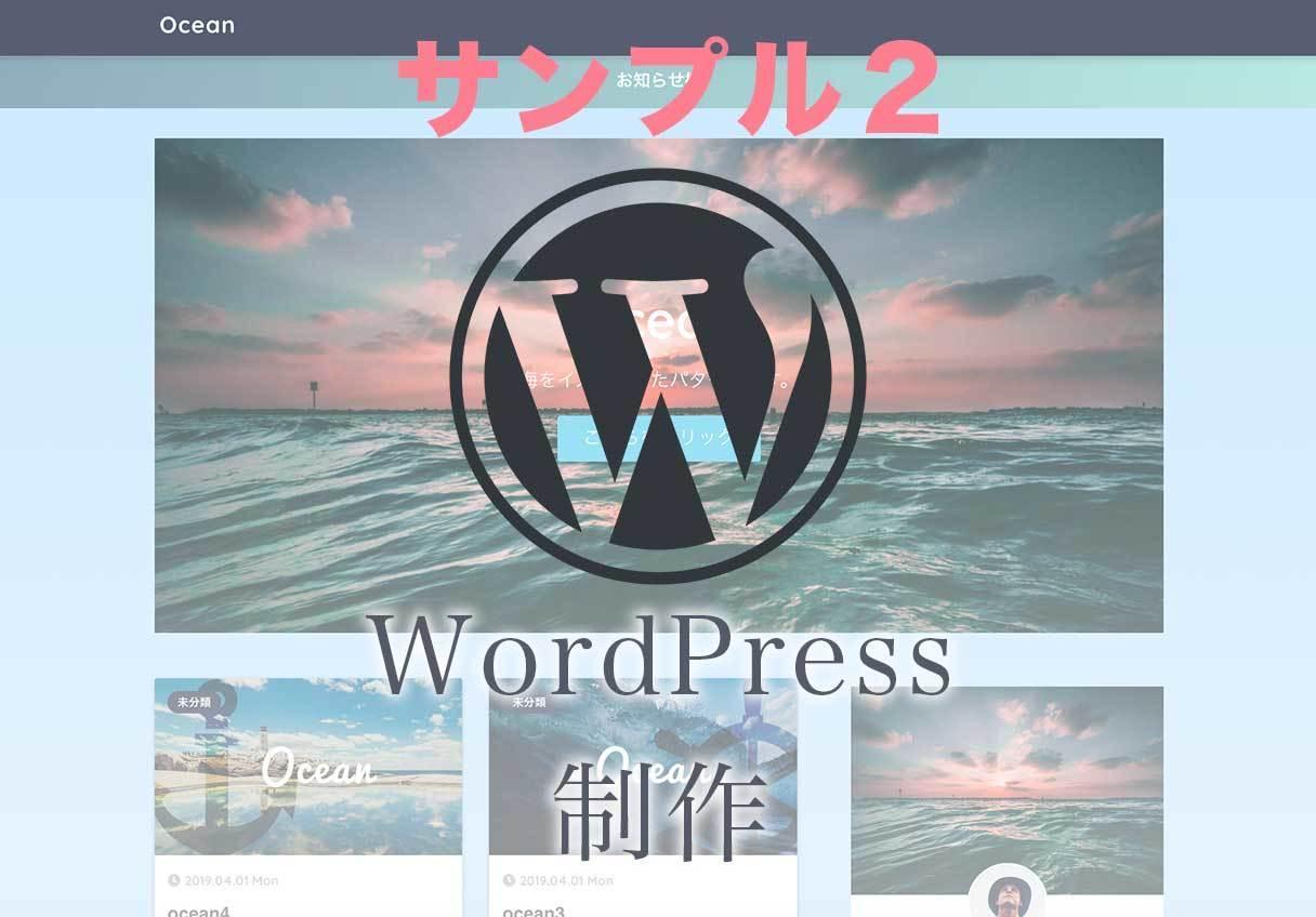 WordPressレスポンシブ対応ブログ作成します 人気テーマsangoを使用しておしゃれなサイトをカスタマイズ