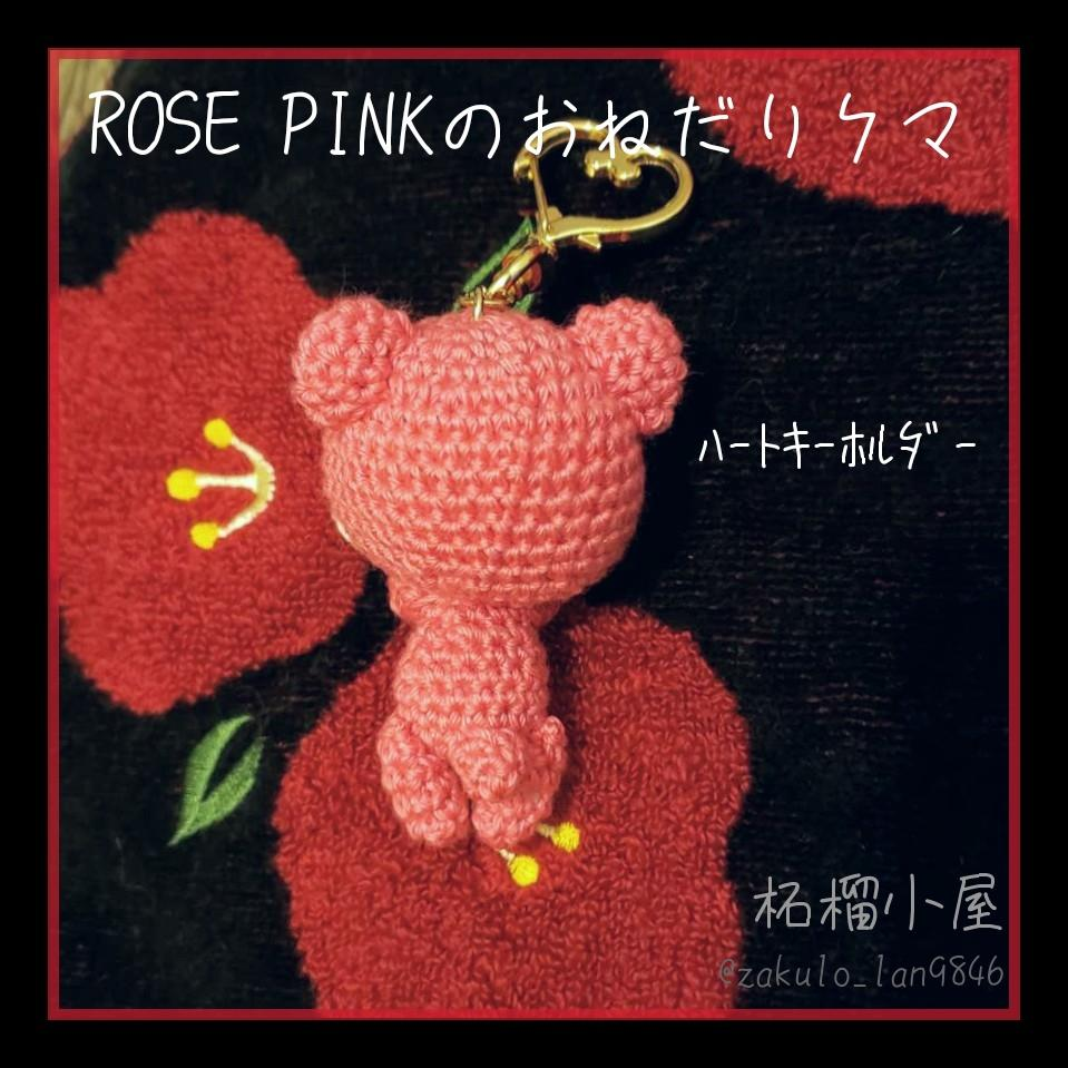 ROSE PINKのクマキーホルダーをお届けします 期間限定の、ROSE PINK色おねだりくまさんです!