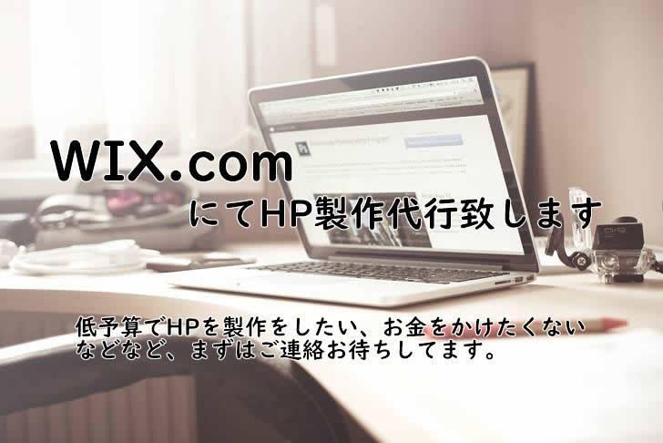 Wixを使って格安でHP製作致します 低予算でHP製作します。★20サイト以上の作成経験あり★ イメージ1