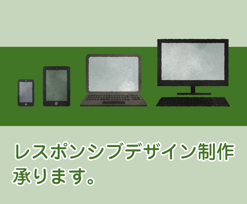 レスポンシブ対応のホームページを制作します 既存ホームページでも、新規制作でも対応可能です。