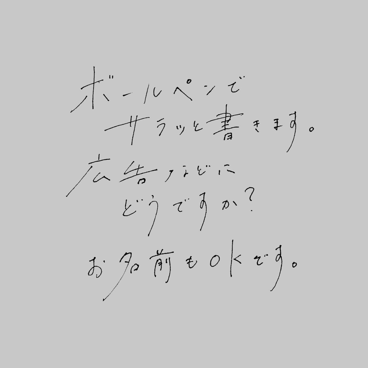 サラッとシンプルな手書きの文字を書きます 外国語OK!長期契約も承ります^^ イメージ1