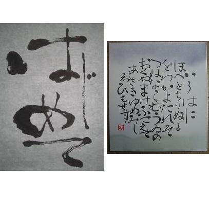 ご要望に合わせ、「文字」を提案します 絵筆で描く「文字」&毛筆で書く「字」を提案致します