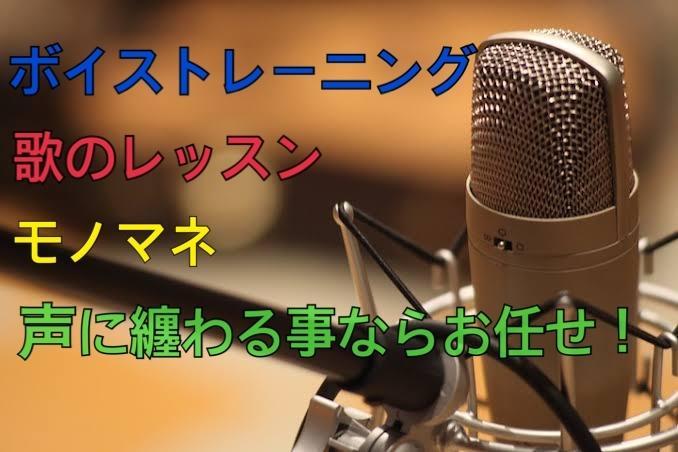 声に纏わる事なんでも教えます 歌、モノマネ、滑舌。声に纏わる様々なレッスンやトレーニング イメージ1