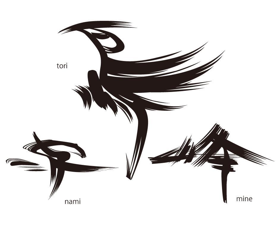 漢字をデザインします 日本酒や和菓子の商品名をコンセプトにあわせて制作。