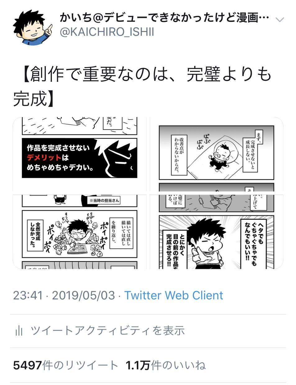 漫画:あなたのTwitterをバズらせます 【最大1.3万リツイート】漫画投稿でフォロワー獲得