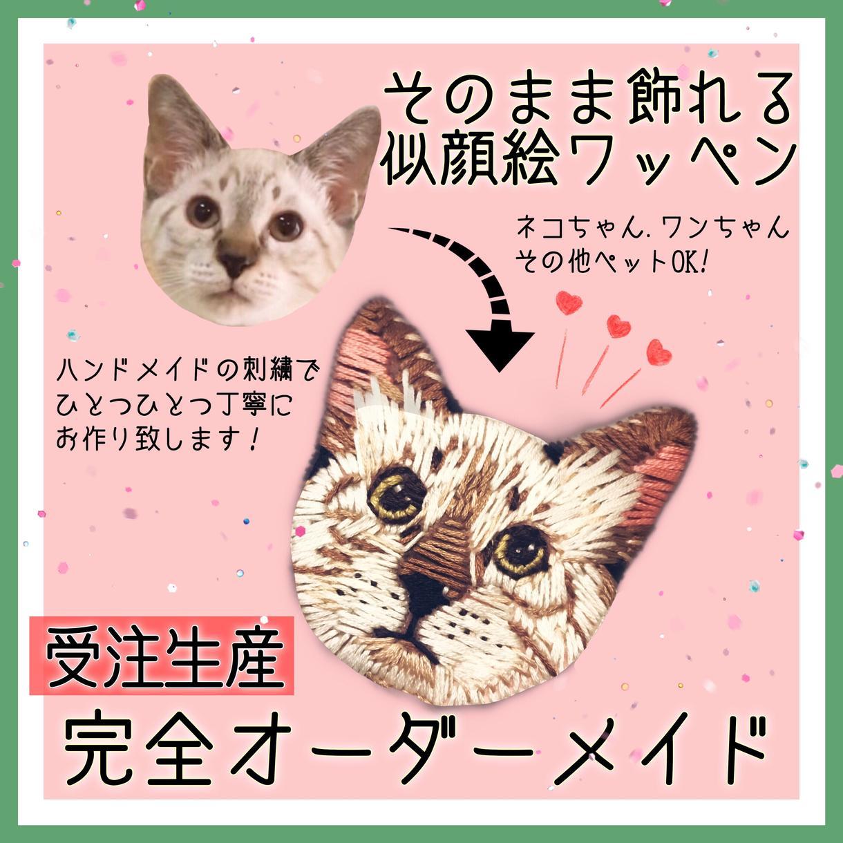 世界にたった1つ!ペットの似顔絵刺繍を作ります リアルな猫ちゃんやワンちゃんの似顔絵刺繍を作成致します。