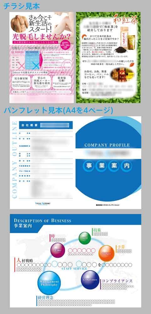 チラシ・POP作成します 印刷業者にそのままお渡しできるデータで納品。