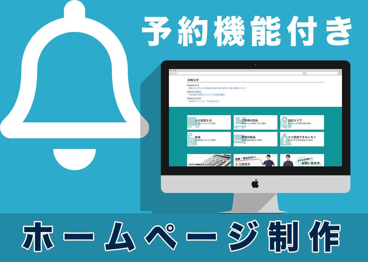 予約機能付きホームページを制作します システムに強いWEB会社が最適な予約システムを提案します! イメージ1