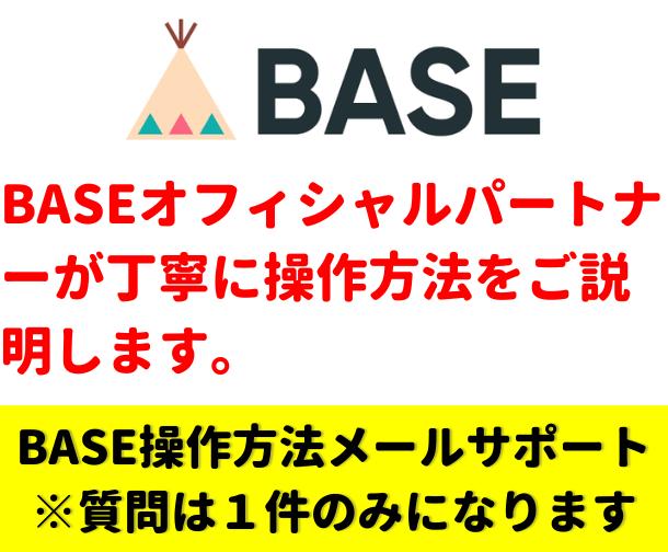 BASEの操作方法についてメールでサポートします ご質問いただけるは1件のみになります。 イメージ1