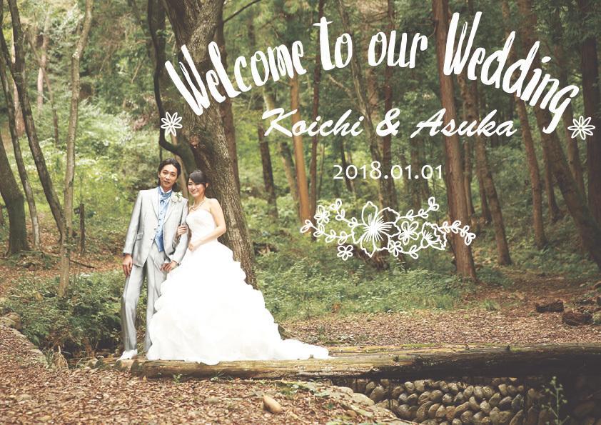結婚式のウエルカムボードなどをデザイン・印刷します 前撮りなどのお写真を使ってウェルカムボードを制作したいかたへ
