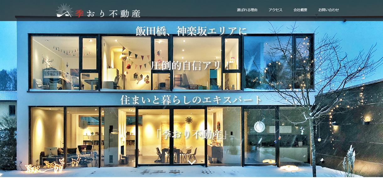 集客重視の美しいホームページを制作します 魅力的なホームページでビジネスを加速させましょう