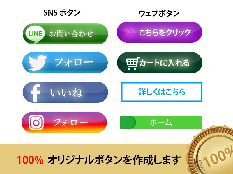 100%オリジナルSNS,ウェブボタン作成します 24時間以内にブログ、ウェブサイト、SNS用のボタン作成