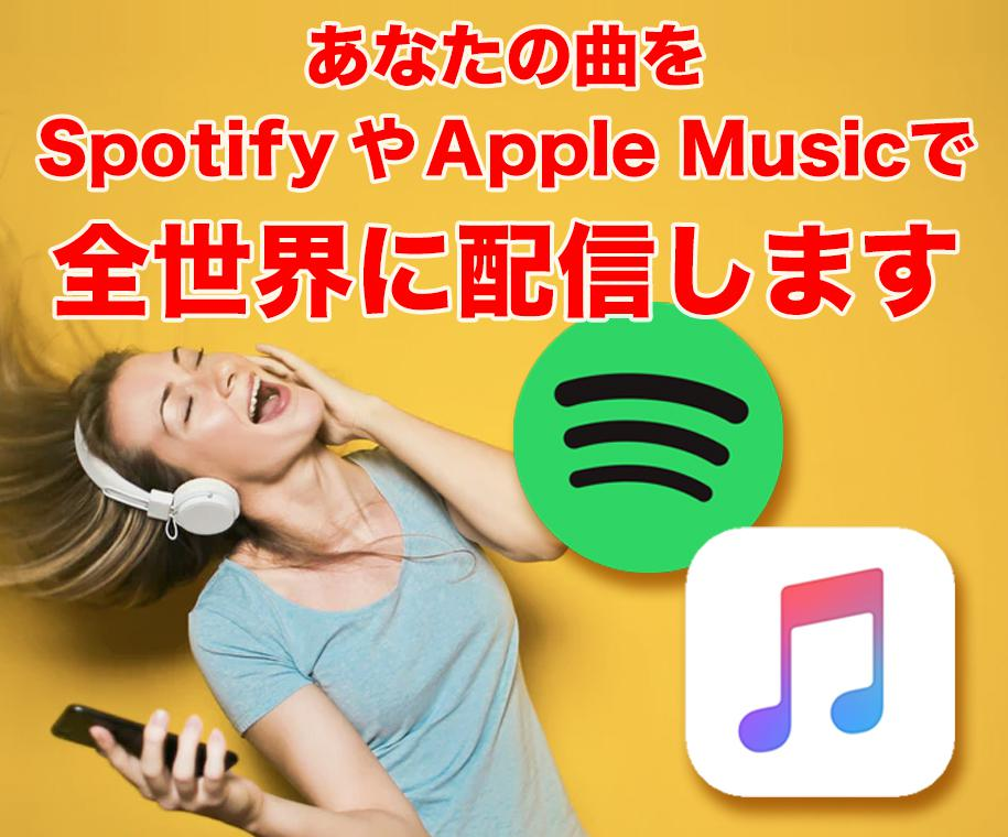 あなたの曲をSpotifyやiTunes配信します Apple Music, Amazon Musicなど全世界 イメージ1