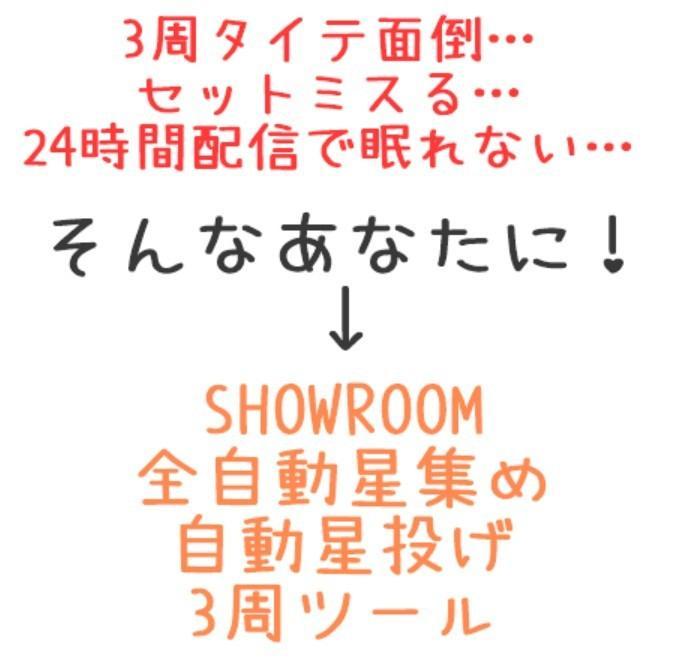 SHOWROOM自動星種集め・自動投げ方法教えます 集め&セット&投げの「3つの面倒」から開放!