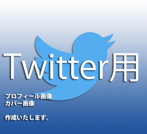 プロがTwitter用のオリジナルプロフィール・カバー画像を作成いたします!