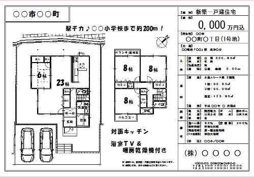 JW-CADを使って図面作成します 販売資料・賃貸物件のチラシ等、ご要望の用途で作成可能です! イメージ1