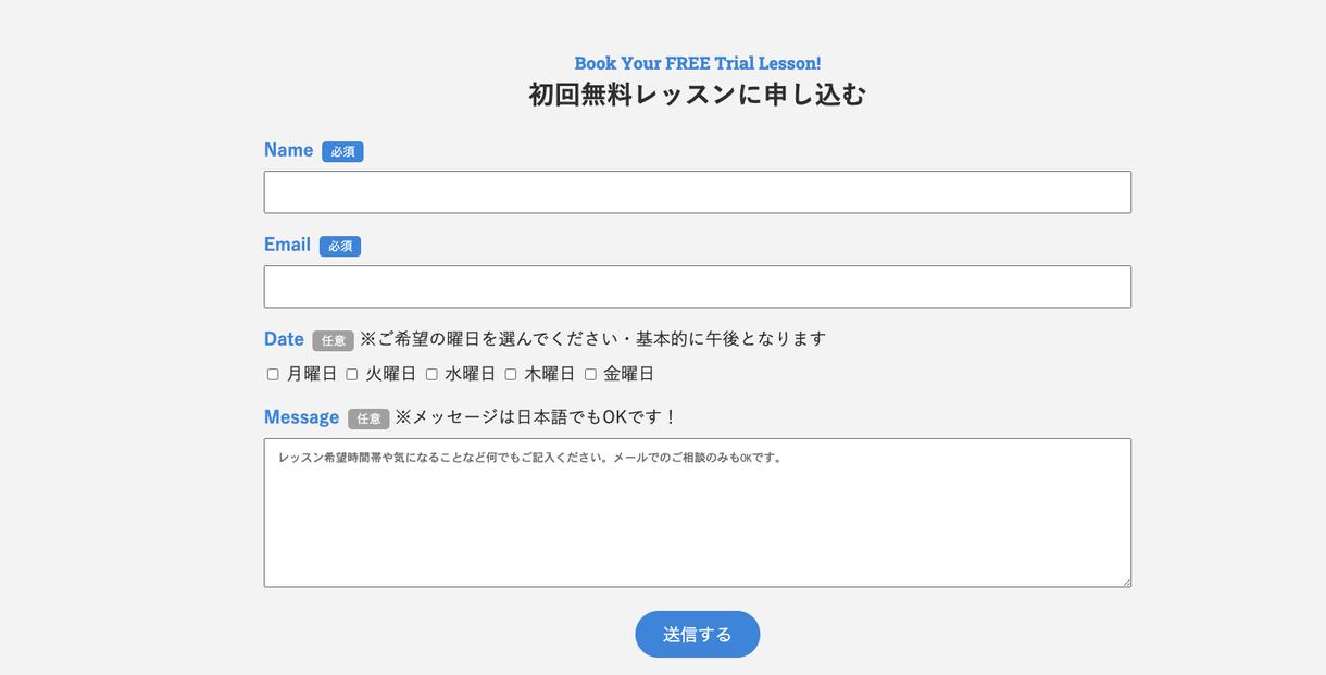 お問い合わせフォーム設置します LPやホームページへお問い合わせフォームを設置します。 イメージ1