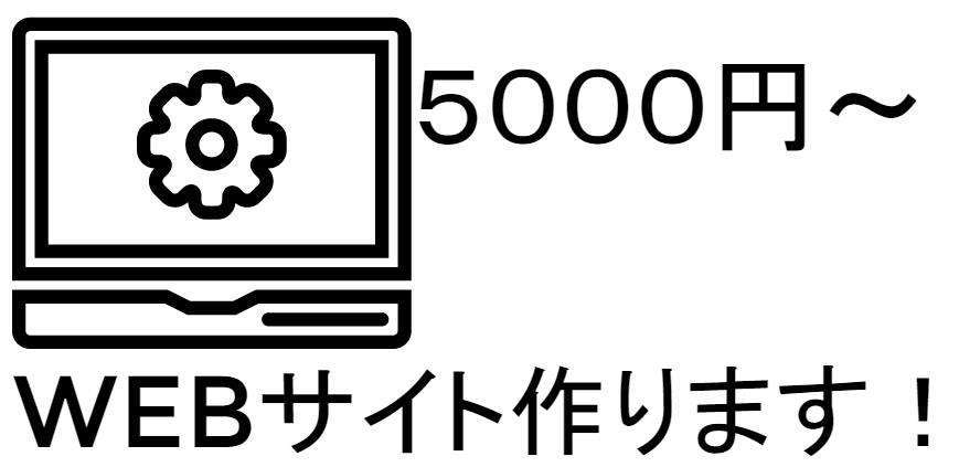 【新規登録キャンペーン】安価かつハイクオリティなWEBサイト作ります!