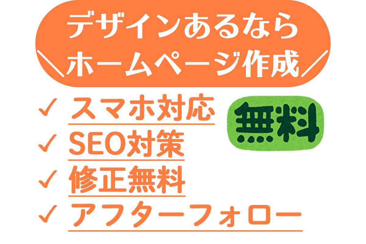 ホームページの作成を承ります スマホ対応おしゃれで格安なワードプレスのSEO対策サイト制作 イメージ1