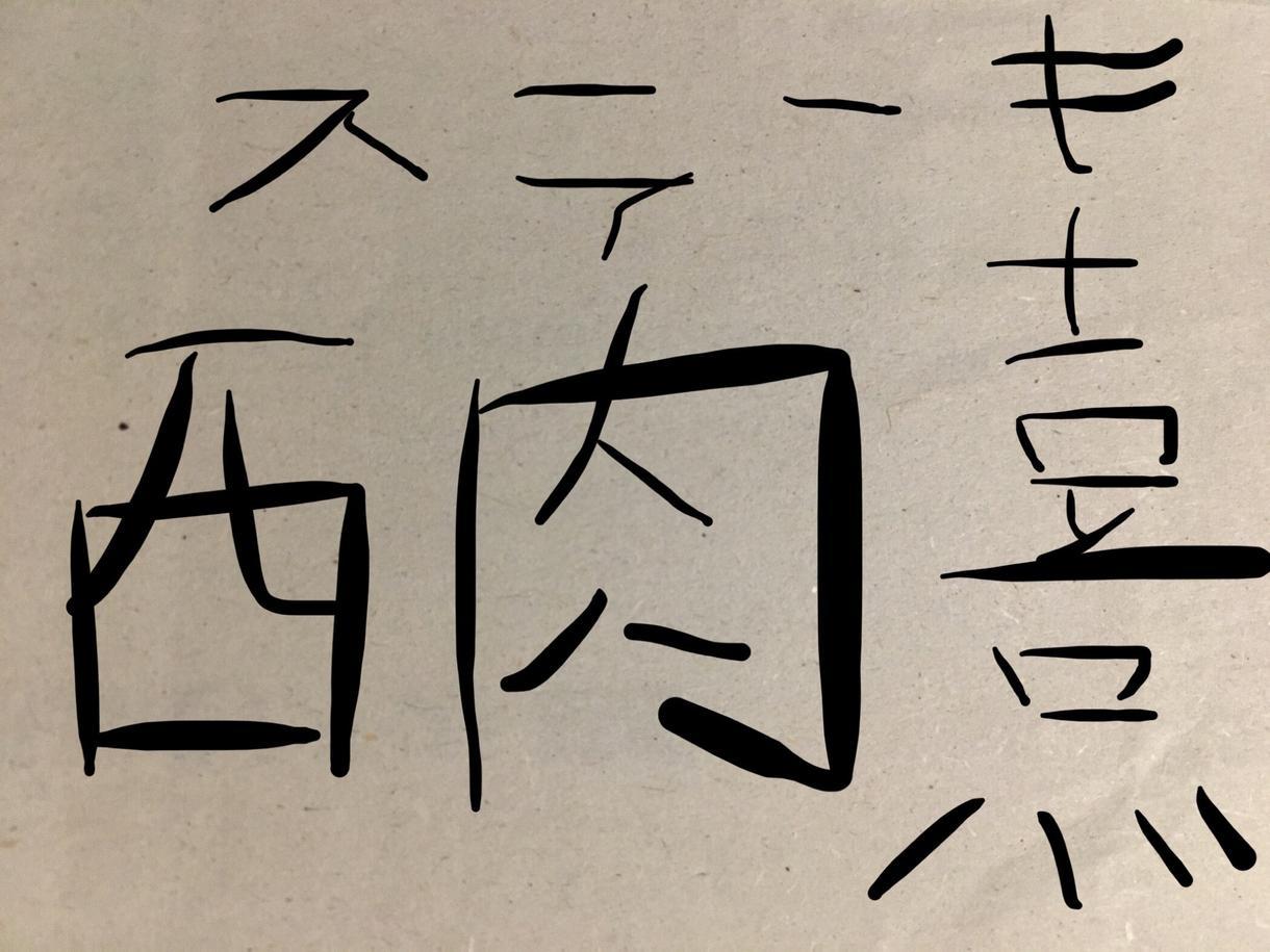 お店の当て字を格安で作りますます 当て字にも熟字訓とも取れるように作ります! イメージ1