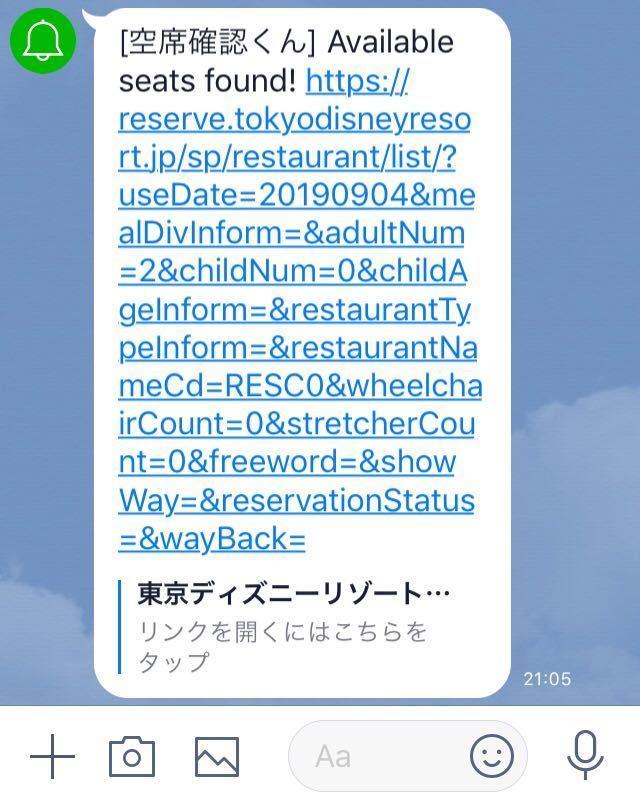 TDRレストランのキャンセル待ちツール売ります TDRのレストラン予約に空席が出たらLINEに通知するツール