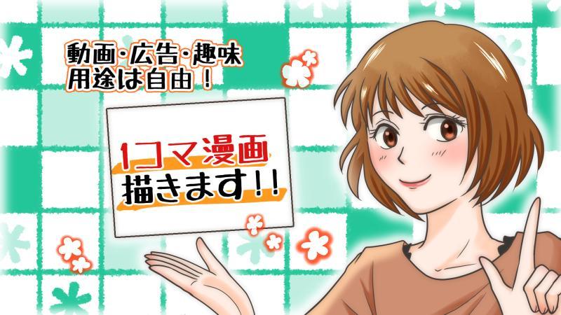 1コマカラー漫画描きます 【1コマ2000円!】広告、動画、趣味、様々な用途に イメージ1
