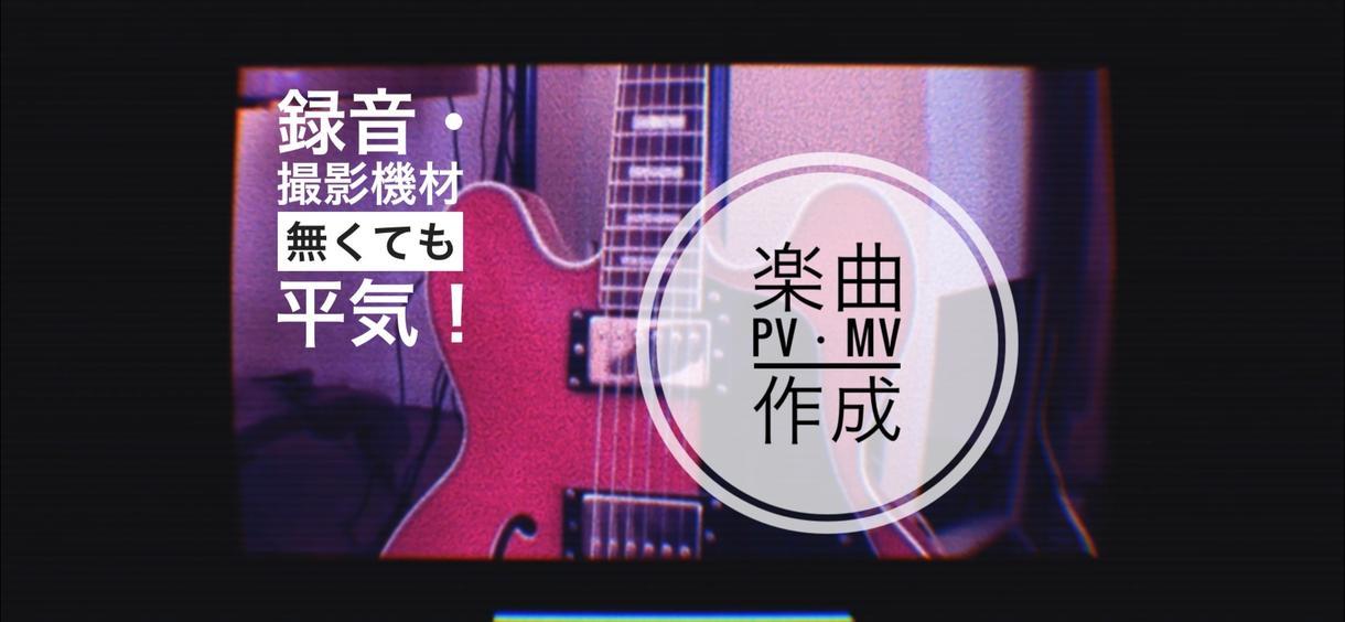 お手軽にネット公開用の楽曲のPV、MVを作成します スマホで撮った演奏でも、動画写真素材が少なくても大丈夫!