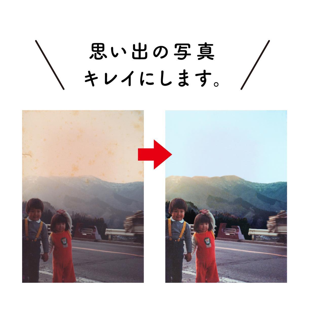 思い出の写真、キレイにします スキャンした写真をレタッチし、デジタルデータとしてお手元に。