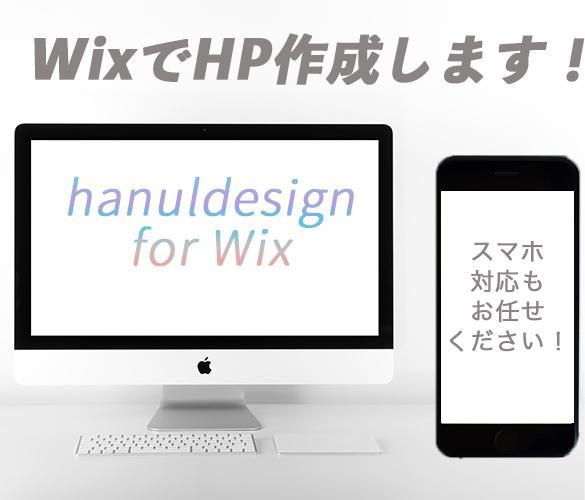 元楽天コンサルタントがWixでHP作成致します 女性向けのシンプルで美しいデザインのHPが得意です! イメージ1