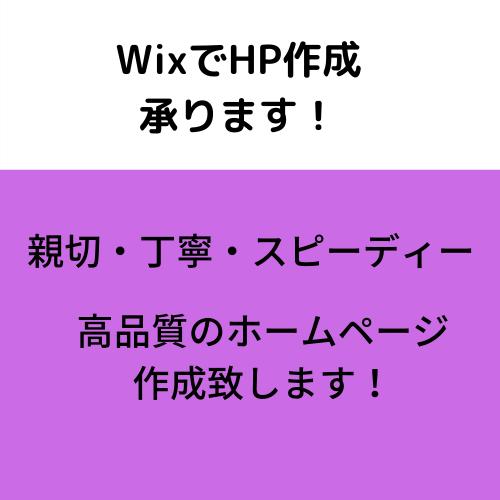 wixでホームページ作成を承ります ご希望やご要望に沿った、ホームページを作成いたします。 イメージ1
