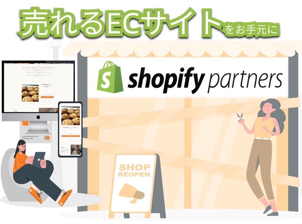 売上アップ!Shopifyネットショップ制作します 迅速丁寧なやり取り!集客できるショッピングECサイトをご提供 イメージ1