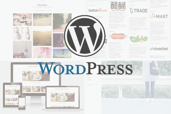 起業家必見!自社サイトをワードプレスで作ります スマホでもPCでも見やすいサイトをWordPressで作成!