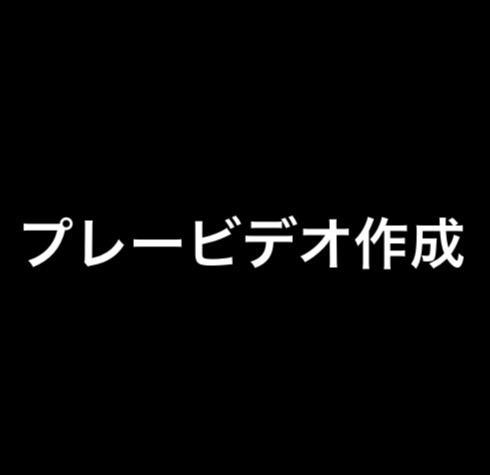 GKの選手限定プレー動画作成いたします GKとして現在プレーしている選手へ