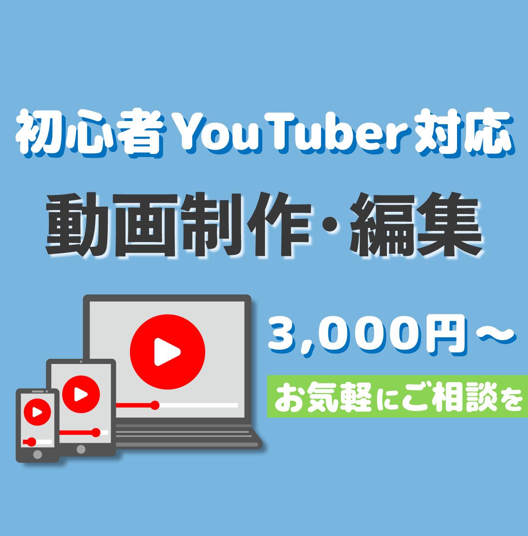 YouTube動画の制作・編集「初心者応援」します これからユーチューブを始める方「全力でバックアップ」します! イメージ1
