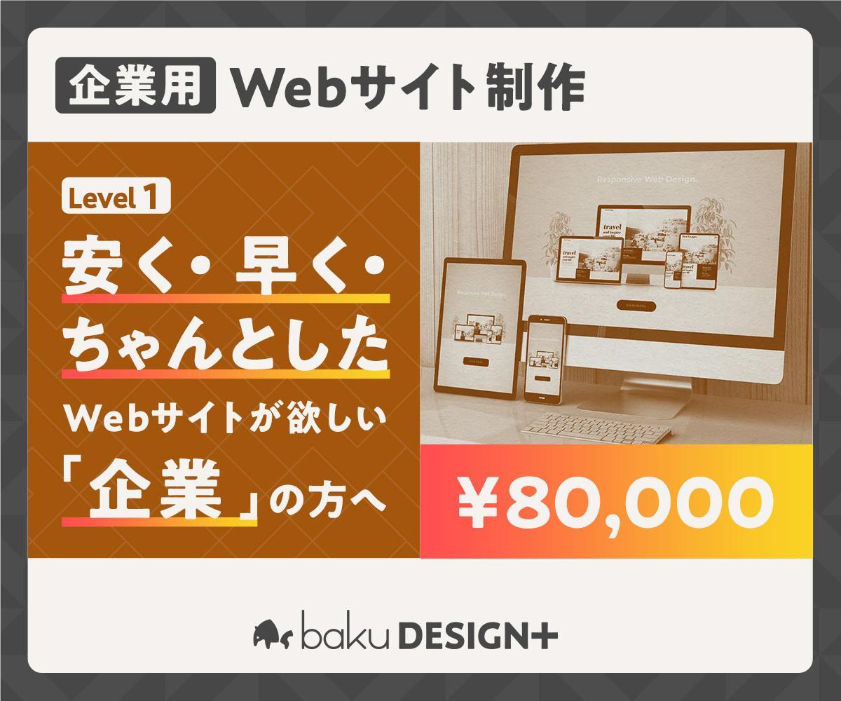 企業用Webサイト制作します Level1:早く・安く・ちゃんとしたWebサイト イメージ1