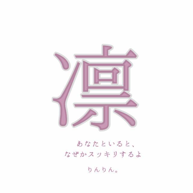 あなたを漢字一文字で現します 【天国編】あなたはこんなところが素敵です♡