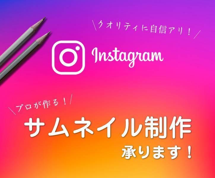 Instagramの写真加工サムネイル制作ます Instagramの写真加工でフォロワーup間違いなし。